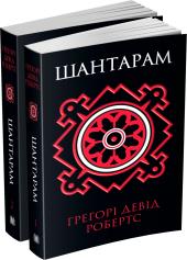 Шантарам (у двох книгах) - фото обкладинки книги