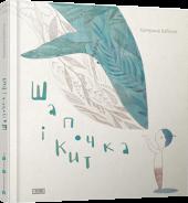 Шапочка і кит - фото обкладинки книги