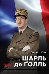 Шарль де Голль - фото обкладинки книги