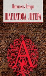 Шарлатова літера - фото обкладинки книги