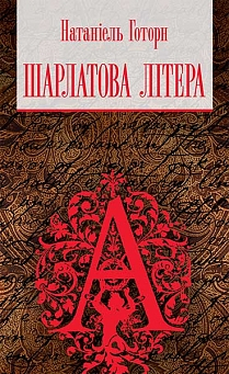 Книга Шарлатова літера