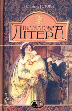 Шарлатова літера - фото книги