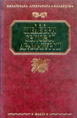 Книга Шедеври світової драматургії