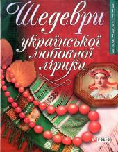 Шедеври української любовної лірики - фото обкладинки книги