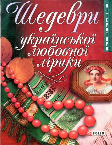 Книга Шедеври української любовної лірики