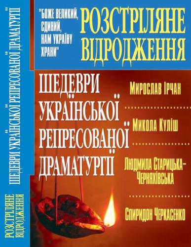 Книга Шедеври української репресованої драматургії