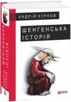 Книга Шенгенська історія