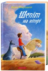 Шепіт на вітрі - фото обкладинки книги