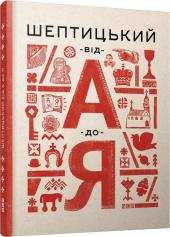 Шептицький від А до Я - фото обкладинки книги