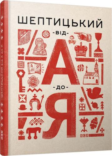 Книга Шептицький від А до Я