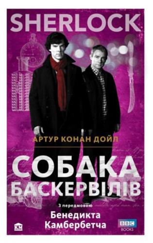 Книга SHERLOCK. Собака Баскервілів
