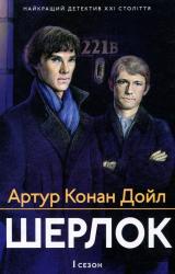 Шерлок. 1 сезон - фото обкладинки книги