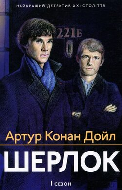 Шерлок. 1 сезон - фото книги