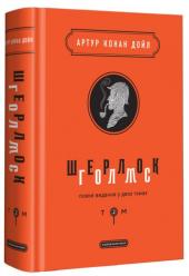 Шерлок Голмс. Повне видання у двох томах. Том 2 - фото обкладинки книги