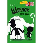 Шерлок молодший і безголовий єпископ - фото обкладинки книги