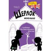 Шерлок молодший і гробниця Вестмінстерського абатства - фото обкладинки книги