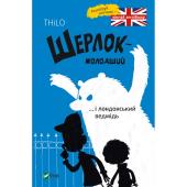 Шерлок молодший і лондонський ведмідь - фото обкладинки книги