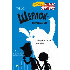 Шерлок молодший і лондонський ведмідь - фото книги