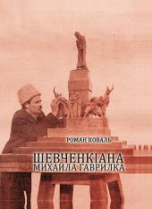 Шевченкіана Михайла Гаврилка - фото обкладинки книги