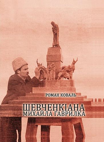 Книга Шевченкіана Михайла Гаврилка