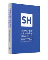 Шевченків міф України - фото обкладинки книги
