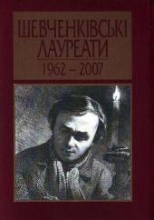 Шевченківські лауреати, 1962—2007 - фото обкладинки книги
