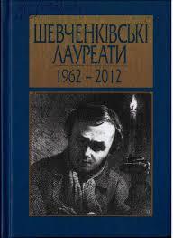 Шевченківські лауреати 1962-2012 - фото книги