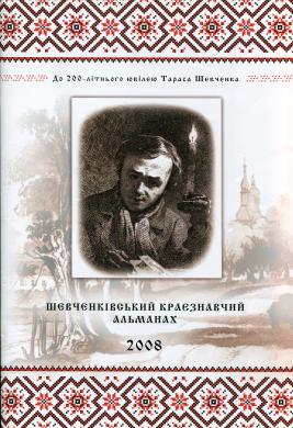 Шевченківський краєзнавчий альманах 2008 - фото книги