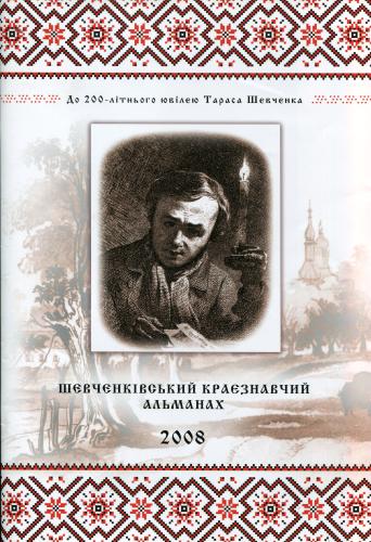 Книга Шевченківський краєзнавчий альманах 2008
