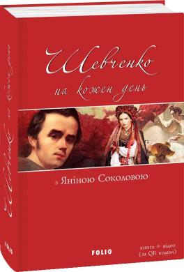 Шевченко на кожен день: з Яніною Соколовою - фото книги