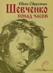 Шевченко понад часом - фото обкладинки книги