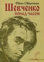 Книга Шевченко понад часом