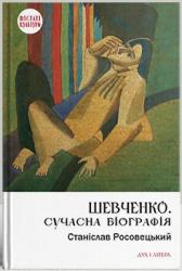 Шевченко. Сучасна біографія - фото обкладинки книги