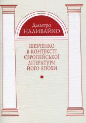 Шевченко в контексті європейської літератури його епохи - фото обкладинки книги