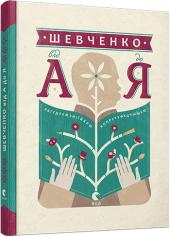 Шевченко від А до Я - фото обкладинки книги