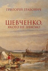 Шевченко, якого не знаємо - фото обкладинки книги