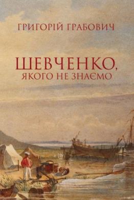 Шевченко, якого не знаємо - фото книги