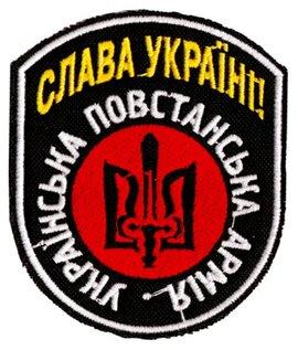 Шеврон Слава Україні! B1/005 - фото книги