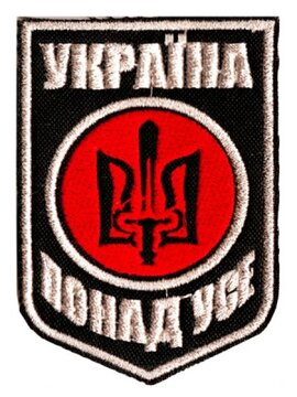 Шеврон Україна понад усе A8/001 - фото книги