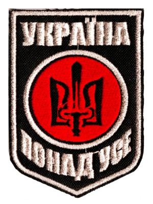 Шеврон Україна понад усе A8/001