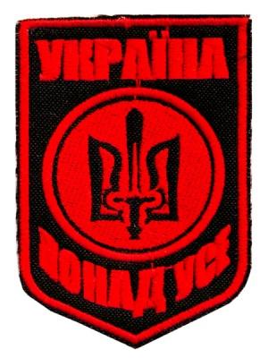 Шеврон Україна понад усе A8/002