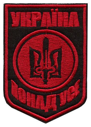 Шеврон Україна понад усе А8/002