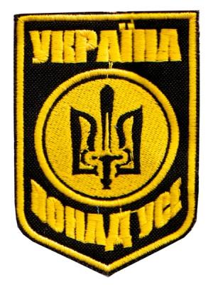 Шеврон Україна понад усе A8/003