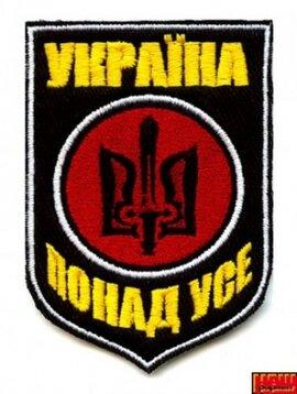 Шеврон Україна понад усе А8/004 - фото книги