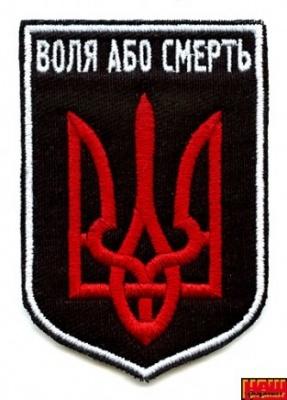 Шеврон Воля або смерть А7/001