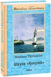 Шхуна «Колумб». Серія «Шкільна бібліотека» - фото обкладинки книги
