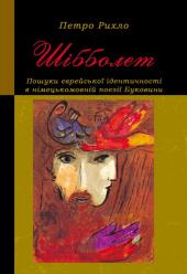 Шібболет - фото обкладинки книги