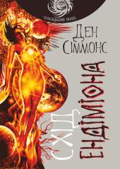 Схід Ендіміона - фото обкладинки книги