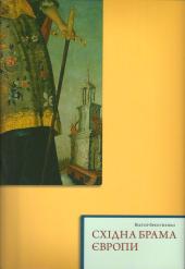 Східна брама Європи - фото обкладинки книги