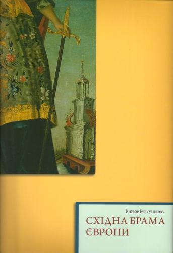 Книга Східна брама Європи